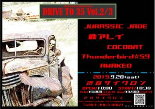JURASSIC JADE結成35周年に向けてのシリーズ企画、『DRIVE TO 35 Vol.2/3』が9月28日に開催