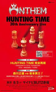 【速報】ANTHEM『HUNTING TIME』 30th Anniversary Live、メンバーコメント動画あり