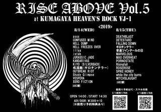 メタルとパンクの垣根を超え27バンドが集結、埼玉熊谷にて『RISE ABOVE』開催