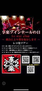 沖縄メタル・レジェンドTABBASAのモーリー率いる享楽ツインテールの日がCD発売記念ツアーを開催