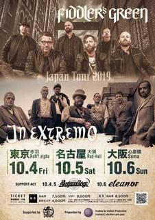 ドイツのフォーク・スピードパンクFIDDLER'S GREENとフォークメタル・バンドIN EXTREMOの来日公演が10月に開催