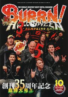 2019年9/5発売 BURRN!10月号は創刊35周年記念超特大号でページ倍増