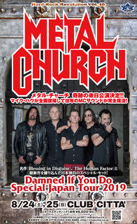 【速報】METAL CHURCH『Damned If You Do  Special Japan Tour 2019』メンバーによるコメント動画あり