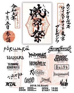 15バンドが集結する ニッポン・アンダーグラウンド・フェスティバル 『激昂祭』 10月5日開催