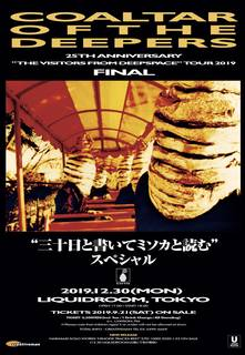 "COALTAR OF THE DEEPERS ""THE VISITORS FROM DEEPSPACE""の25周年を記念したツアーのファイナル公演が12月に決定"