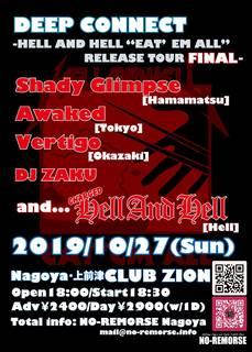 名古屋のスラッシュ・メタルHELL AND HELLツアー・ファイナル『DEEP CONNECT』10月27日開催