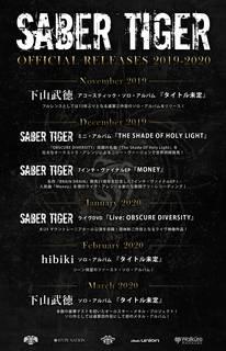 SABER TIGER ソロ作品を含む合計6作品の5ヵ月連続リリースが決定