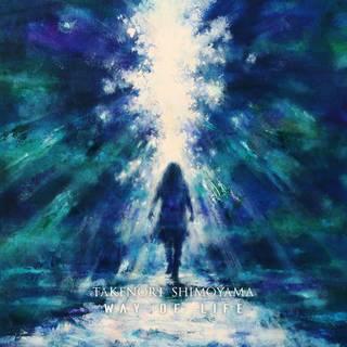 日本が世界に誇るシンガーの通算3作目となるアコースティック・ソロ 下山武徳『WAY OF LIFE』