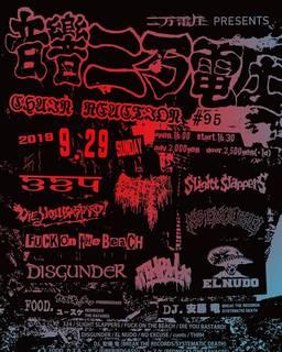 伝説のグラインドコア・バンド324復活 『CHAIN REACTION#95』9/29(日)東高円寺2万電圧にて開催