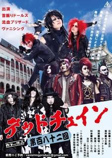 超個性派バンドが激突!Vanishing主催の『DEAD CHAIN vol.182』が10月5日 名古屋にて開催