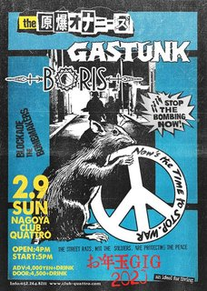 2/9『お年玉GIG 2020』the原爆オナニーズ / GASTUNK / Boris