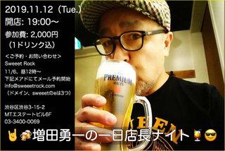 増田勇一の『一日店長』ナイト@Sweeet Rock