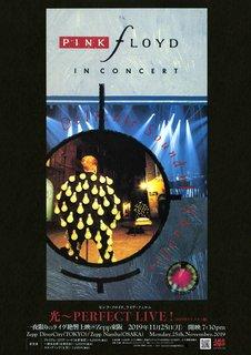 初のHDリマスター化されたPINK FLOYDのライヴ・フィルム『光〜PERFECT LIVE』一夜限定のライヴ・ハウス上映に音楽評論家の伊藤政則氏の登壇が決定