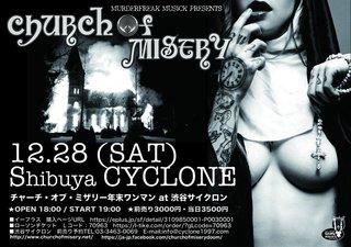 日本のドゥーム・マスターCHURCH OF MISERYの年末ワンマンライブが12月28日に決定@渋谷サイクロン