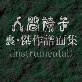 人間椅子、新曲「愛のニルヴァーナ」&旧譜インスト音源の配信スタート
