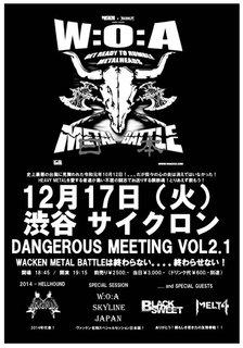 台風により中止となったあの企画が再び『Dangerous Meeting Vol.2.1 - Wacken Metal Battleは終わらない...終わらせない!』12月17日開催@渋谷サイクロン