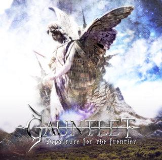 福岡出身のメロディック・スピード/パワーメタル・バンドGAUNTLETが5年ぶりとなる待望の新作音源「DEPARTURE FOR THE FRONTIER」を12月18日にリリース
