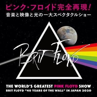トレーラー映像公開 世界屈指のPINK FLOYDトリビュート・バンドBRIT FLOYD 2020年2月に初来日公演決定