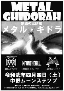鋼鉄の三頭龍が暴れだす!IN FOR THE KILLxAPOLOGISTxHELLHOUNDの3マンライブ『METAL GHIDORAH』が4月4日に開催