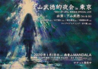 下山武徳 ニューアルバム「WAY OF LIFE」発売記念ライブ開催迫る! 1月18日@東京・南青山 MANDALA
