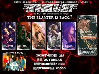 The HOTTEST Cover Band in Tokyo! 実力派ロックミュージシャンが集結したTOKYO ROCK BLASTER 約3年振りのライブが4月3日に決定
