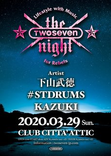 『 TWOSEVEN NIGHT vol.2 』3月29日 CLUB CITTA' 2F Bar ATTICにて開催 ~下山武徳(SABER TIGER)出演~
