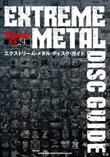 BURRN!特別編集によるディスク・ガイド・シリーズ第4弾『エクストリーム・メタル ディスク・ガイド』3月30日発売!