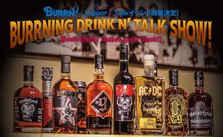 BURRN! × Liquor × Talkイベント『BURRNING DRINK N' TALK SHOW!』2月28日、29日開催!