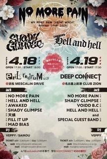 札幌のNO MORE PAINが最新作「SILENT NOISE」ツアーで4月に浜松と名古屋を襲撃!