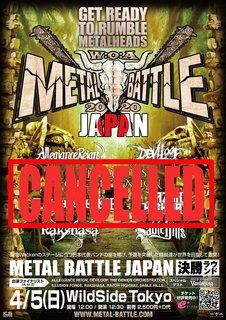 「METAL BATTLE JAPAN 2020」が中止 今年のファイナリスト7組は来年に持ち越し予定