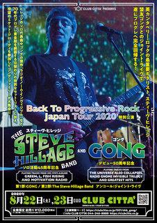 THE STEVE HILLAGE BAND & GONG の来日公演が8月に決定!