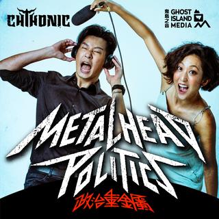 CHTHONIC のボーカルFreddyによるポッドキャスト番組「Metalhead Politics(メタルヘッドポリティクス)」を配信!