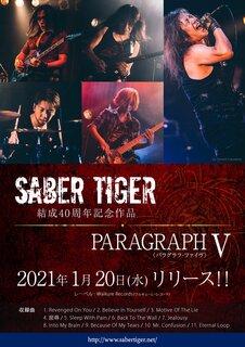 結成40周年を迎える北の凶獣 SABER TIGER、40周年記念作品となる「PARAGRAPH Ⅴ」、2021年1月20日(水) ワルキューレ・レコードよりリリース決定!