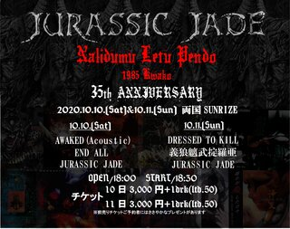 国産エクストリーム・ミュージック界のカリスマJURASSIC JADEの35周年記念イベントが10月10日と11日に東京・両国SUNRIZEで開催!