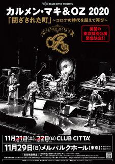 日本のロック・レジェンド「カルメン・マキ&OZ」東京での公演は 43 年ぶりとなるメルパルクホールでの追加公演決定!