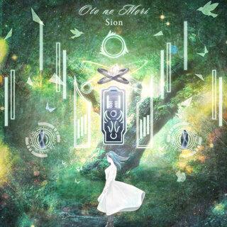 aphasiaのヴォーカリスト 志音(Sion)初のソロ・アルバム「Oto no Mori」、Blue Butterflyより2021年3月24日(水)リリース!