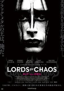 BLACK METALのオリジネイターとして知られるMAYHEMの狂乱の青春を描いた実録映画『ロード・オブ・ カオス』が2021年3月26日(金)より公開