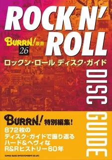BURRN!叢書 26『ロックン・ロール ディスク・ガイド』は2021年3月23日発売! ハード&ヘヴィなR&Rアルバム872枚を掲載!