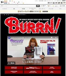 セブン-イレブンのセブンネットショッピング内にBURRN!特集ページがオープン!