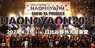 4月29日(木・祝)に『NAONのYAON 2021』が無観客配信ライヴで敢行!SHOW-YA、Mary's Blood、NEMOPHILA、ファーストサマーウイカ他が出演!