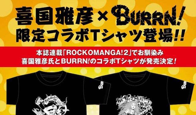 喜国雅彦×BURRN!の限定コラボTシャツが登場!