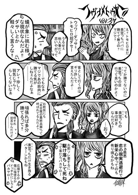 ヘヴィメトゥれ!Vol.37
