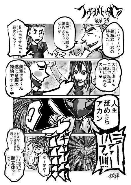 ヘヴィメトゥれ!Vol.39