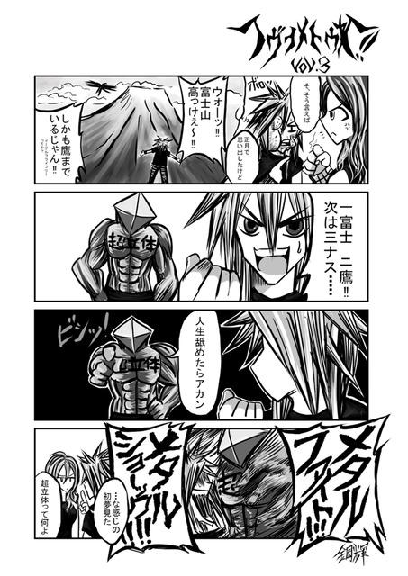 ヘヴィメトゥれ!Vol.03