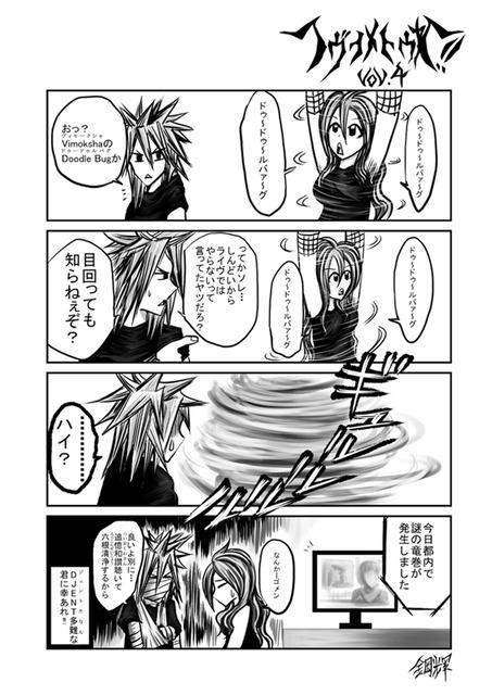 ヘヴィメトゥれ!Vol.04