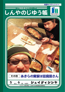 #4〜あきらの実家は豆腐屋さん