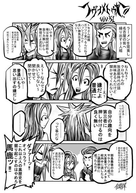 ヘヴィメトゥれ!Vol.51