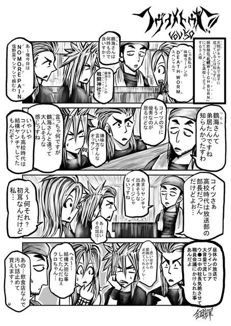 ヘヴィメトゥれ!Vol.50