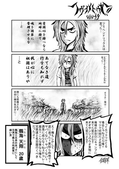 ヘヴィメトゥれ!Vol.49