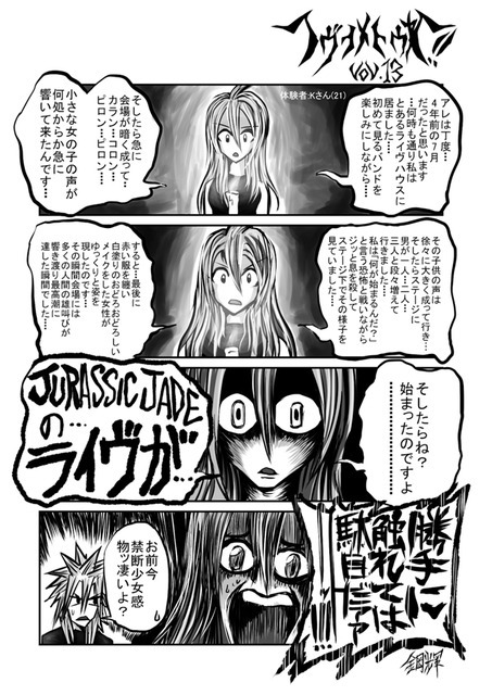 ヘヴィメトゥれ!Vol.13